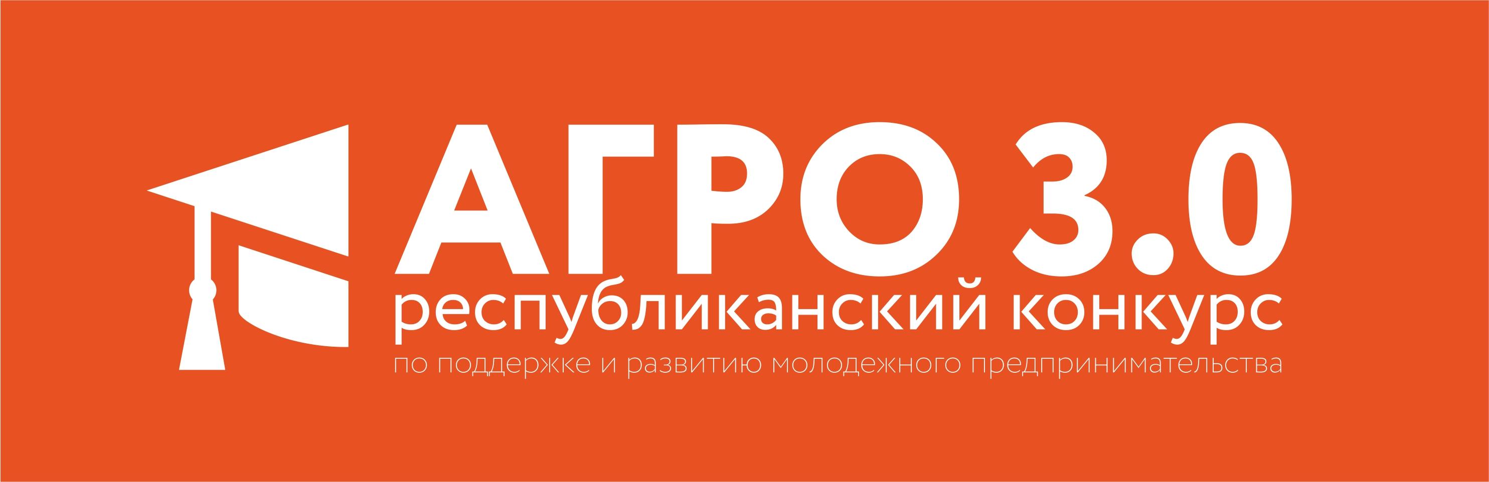 Стартовал прием заявок на участие в Республиканском конкурсе «АГРО 3.0»