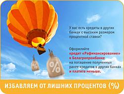 Белагропромбанк кредиты на покупку