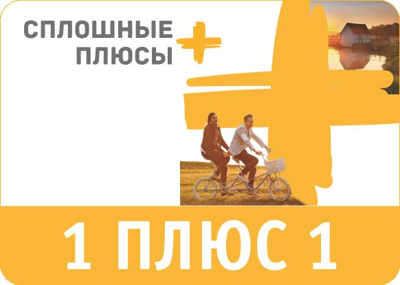 Вклад 1 плюс 1 в бел.рублях
