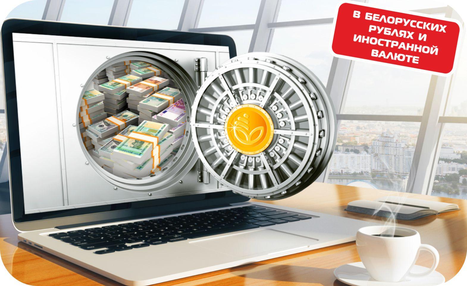 5 шагов по открытию интернет-депозита gro в ОАО Белагропромбанк 378