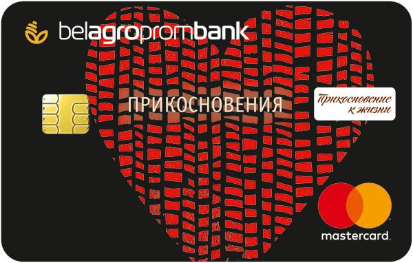 платежная банковская карточка прикосновение touch