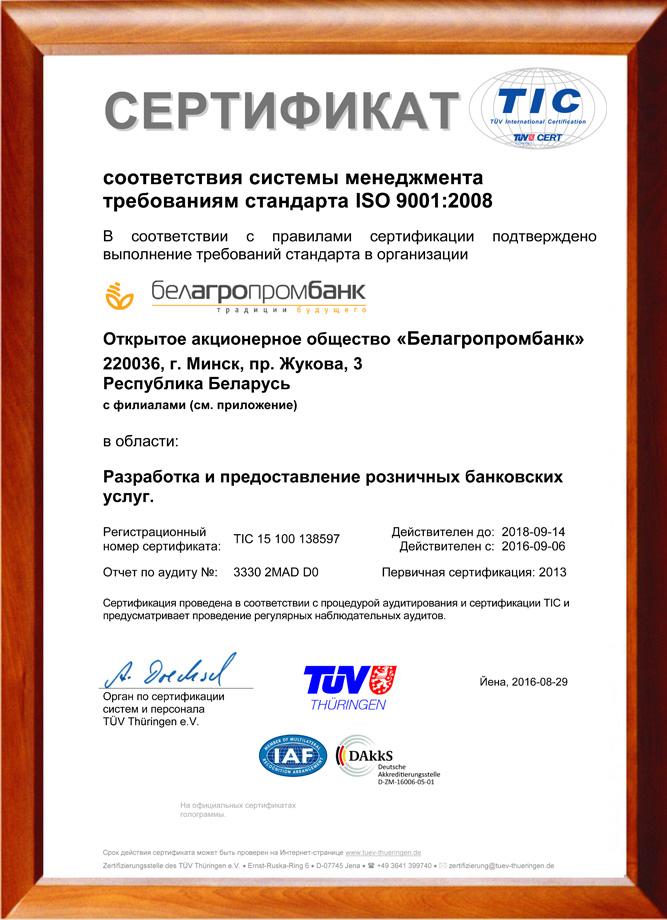 Сертификация банка iso 9001 сертификация кассовых кабин казань